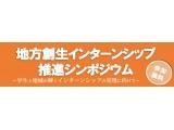 地方創生インターンシップ推進プラットフォーム事務局(みずほ情報総研株式会社)