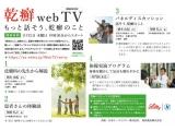 日本イーライリリー株式会社、鳥居薬品株式会社