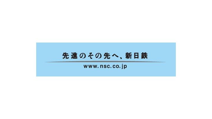 日本製鉄株式会社