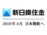 新日鐵住金株式会社