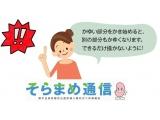 NPO法人 腎臓サポート協会