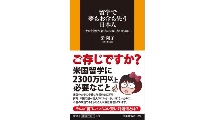 株式会社栄陽子留学研究所