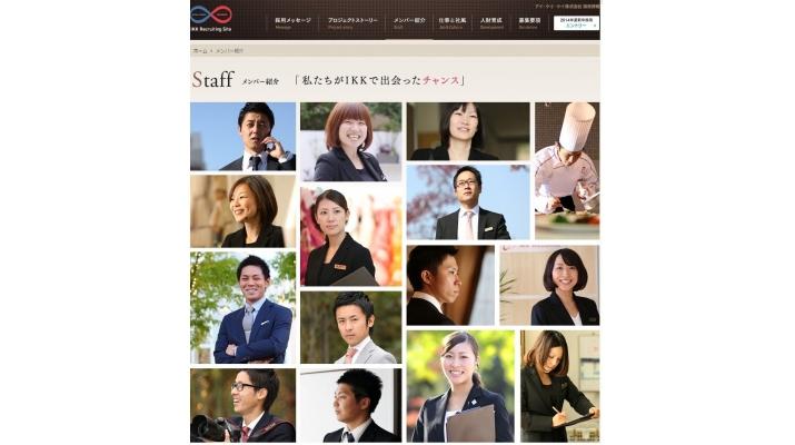 アイ・ケイ・ケイ株式会社