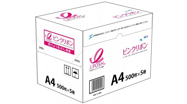 日本製紙株式会社